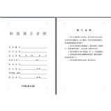 科技合同翻译 中译英 2万字