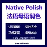 法语母语润色服务|法语宣传片母语翻译服务|法语论文母语校正修改服务