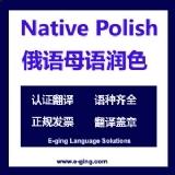 俄语母语润色服务|俄语宣传片母语翻译服务|俄语母语校正修改服务