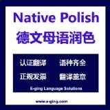德语母语润色服务|德语宣传片母语翻译服务|德语留学文书母语校正修改服务