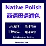 西班牙语母语润色服务|西班牙语宣传片母语翻译服务|西班牙论文母语校正修改服务
