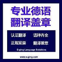 专业德语翻译盖章|德语口译翻译陪同翻译|德语母语翻译校正