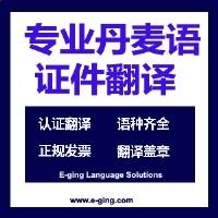 专业丹麦语证件翻译|丹麦语英语互译|丹麦语口译翻译|丹麦母语翻译校正