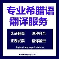 专业希腊语翻译服务|希腊语英语互译|希腊语正规盖章|希腊母语翻译校正