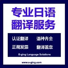 专业日语翻译服务|日英互译日中互译|日语母语翻译校正|日语语合同翻译