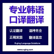 专业韩语口译翻译|韩英互译韩中互译|韩语母语翻译校正|韩语同音传译