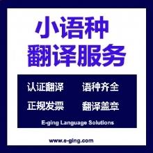 上海译境小语种翻译服务