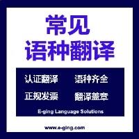 上海译境常见语种翻译 日语翻译 法语翻译 德语翻译服务