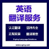 上海译境英语翻译服务