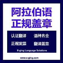 专业阿拉伯语翻译服务|阿拉伯语英语互译|阿拉伯语正规盖章|阿拉伯语母语翻译校正