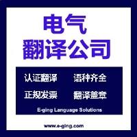 电气翻译公司| 电气设备翻译|电气设备说明书翻译|电气设备手册翻译等涉及领域