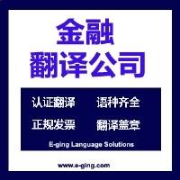 金融翻译公司|金融词汇翻译|股票翻译|国际金融翻译|保险合同翻译