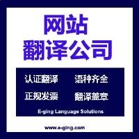网站翻译公司|娱乐网站|工程管理网站|项目管理网站|标书翻译