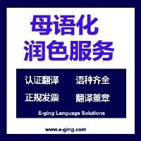 母语化润色服务|母语润色价格|SCI外籍母语润色服务