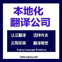 本地化翻译公司|组态软件本地化|游戏本地化|手机软件本地化