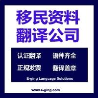 移民资料翻译|移民资料翻译公司|技术移民|投资移民|专业移民资料翻译服务