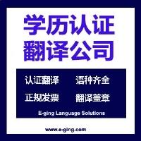 学历认证翻译公司|留学生学历、学位认证翻译服务|翻译盖章