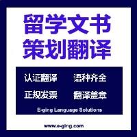 留学文书策划翻译|代写出国留学文书个人陈述PS推荐信动机信简历|翻译润色修改