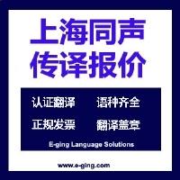 品牌同传公司|上海同声传译报价|同传社设备租赁