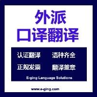 外派口译翻译|专业驻外口译项目|上海外派翻译公司