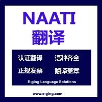 NAATI 翻译|澳大利亚驾照翻译盖章|澳洲新西兰驾照翻译|驾驶证翻译公证