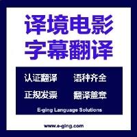 译境电影字幕翻译|听译校正服务|音频翻译服务