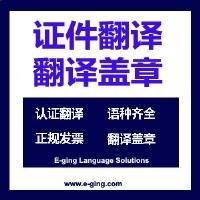 证件翻译盖章|上海译境证件翻译|学历翻译学位证翻译