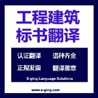 建筑翻译公司|工程建筑标书翻译|工程建筑施工合同翻译|建设项目实施计划翻译