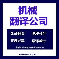 机械翻译公司|液压及气压传动翻译|机械制图翻译|数控机床及数控编程翻译