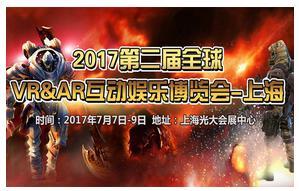 2017第二届全球VR&AR互动娱乐博览会口译火热预约中