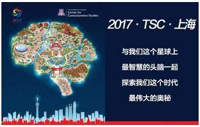 2017 TSC·世界大脑与科技峰会口译火热预约中