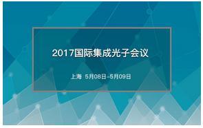 2017国际集成光子会议口译火热预约中