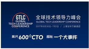 2017全球技术领导力峰会(GTLC)口译火热预约中