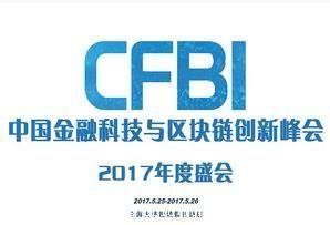 中国金融科技与区块链创新峰会2017年度盛会口译火热预约中