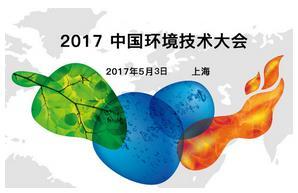 2017中国环境技术大会口译火热预约中