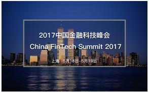 2017中国金融科技峰会口译火热预约中