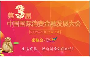 2017第三届中国国际消费金融发展大会口译火热预约中