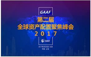 2017第二届全球资产配置聚焦峰会口译火热预约中