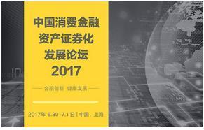 中国消费金融资产证券化发展论坛口译火热预约中