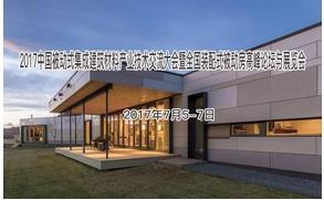 2017中国被动式集成建筑材料产业技术交流大会暨全国装配式被动房高峰论坛与展览会口译火热预约中