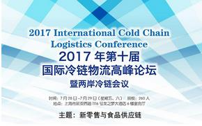2017第十届国际冷链物流高峰论坛口译火热预约中