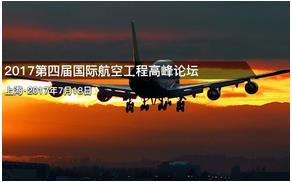 2017第四届国际航空工程高峰论坛口译火热预约中