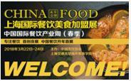 CHINA FOOD 2018上海国际餐饮美食加盟展口译火热预约中