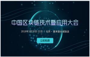 中国区块链技术暨应用大会口译火热预约中