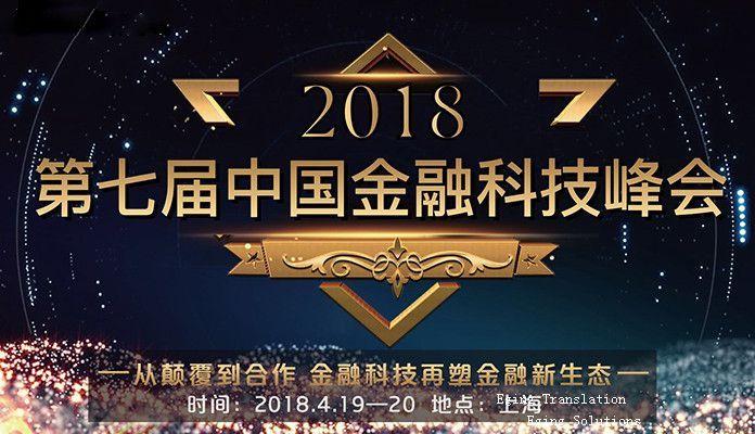 第七届中国金融科技峰会口译火热预约中