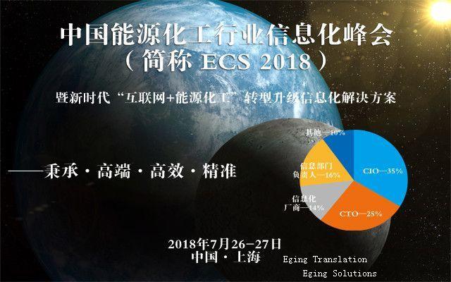 ECS 2018中国能源化工行业信息化峰会口译火热预约中