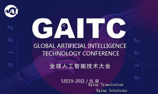 GAITC 2018全球人工智能技术大会口译火热预约中