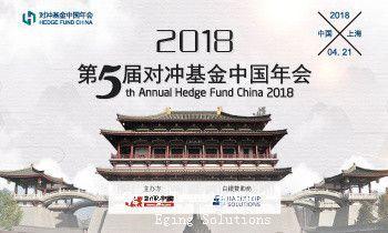 2018第五届对冲基金中国年会口译火热预约中