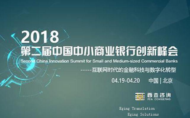 第二届中国中小商业银行创新峰会口译火热预约中
