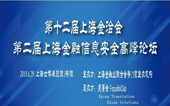 2018第十二届上海金洽会暨第二届上海金融信息安全高峰论坛口译火热预约中